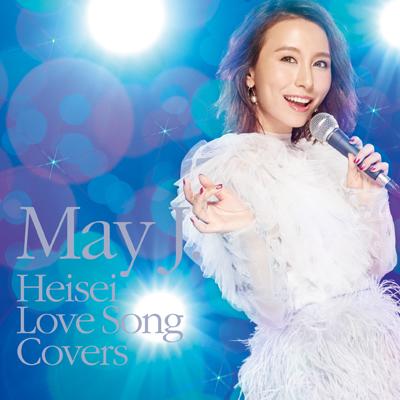 平成ラブソングカバーズ supported by DAM (CD)