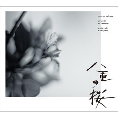 NHK大河ドラマ「八重の桜」オリジナル・サウンドトラック I