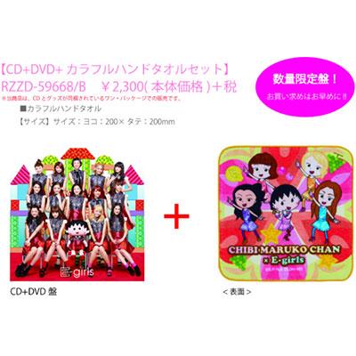 おどるポンポコリン(CD+DVD+グッズ:ハンドタオル)