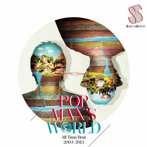 POPMAN'S WORLD ~All Time Best 2003-2013~(2枚組CD)