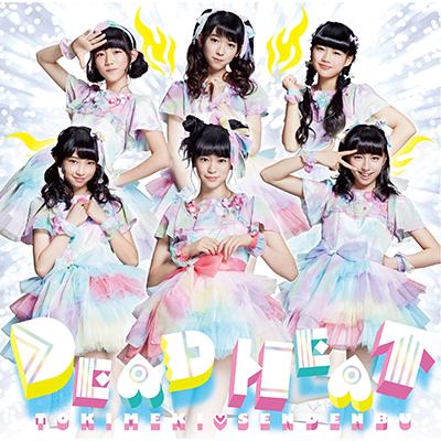 DEADHEAT【はつこい盤】(CD)