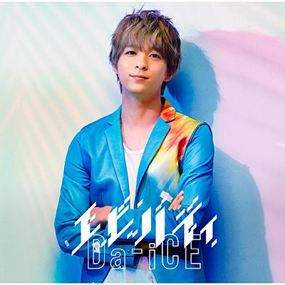 エビバディ【限定ソロジャケット 和田颯ver.】(CDのみ)