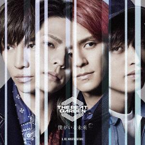 僕がいる未来【初回限定盤B】(CD+DVD)
