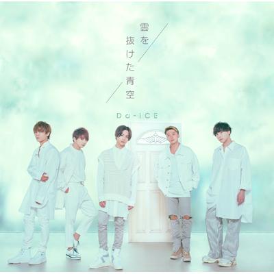 雲を抜けた青空【初回限定盤A】(CD+DVD)