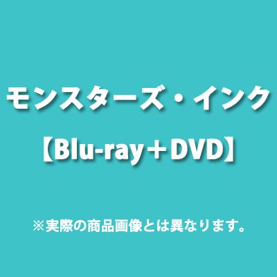 モンスターズ・インク【Blu-ray+DVD】
