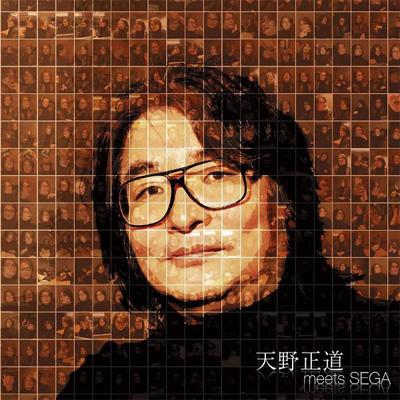 天野正道 meets SEGA ~ベスト&吹奏楽ヴァージョン~