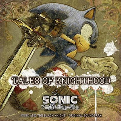 "ソニックと暗黒の騎士 ORIGINAL SOUNDTRAX ""TALES OF KNIGHTHOOD"""