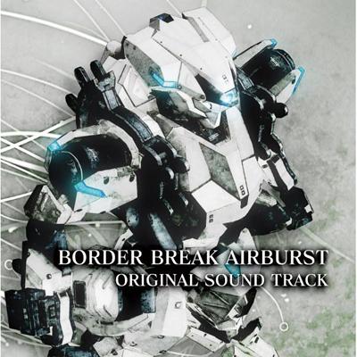 ボーダーブレイク エアバースト オリジナルサウンドトラック