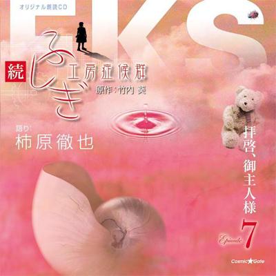 オリジナル朗読CDシリーズ 続・ふしぎ工房症候群 EPISODE.7「拝啓、御主人様」