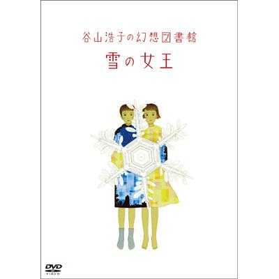 谷山浩子の幻想図書館 雪の女王(DVD)