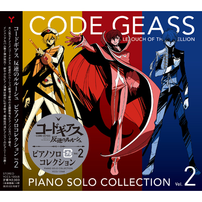 コードギアス 反逆のルルーシュ ピアノソロコレクション Vol.2(CD)