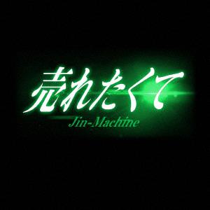 売れたくて TYPE C(CD)