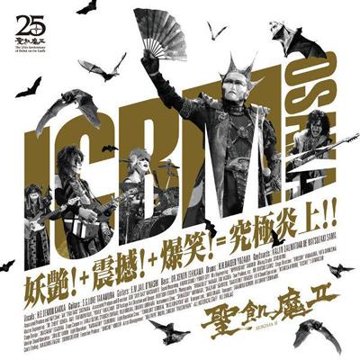 「ICBM OSAKA」-妖艶!+震撼!+爆笑!=究極炎上!!-