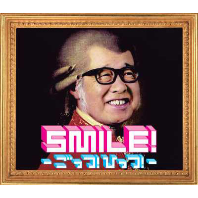 SMILE! -ごっつ!ひっつ!-