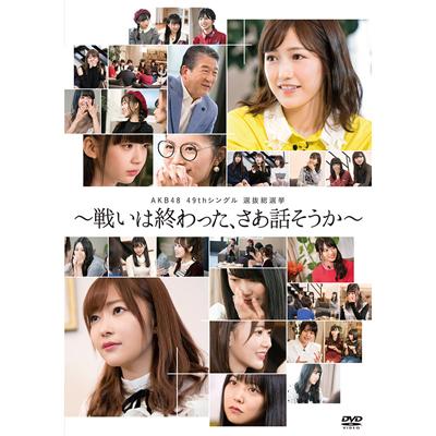 AKB48 49thシングル選抜総選挙~戦いは終わった、さあ話そうか~【DVD5枚組】