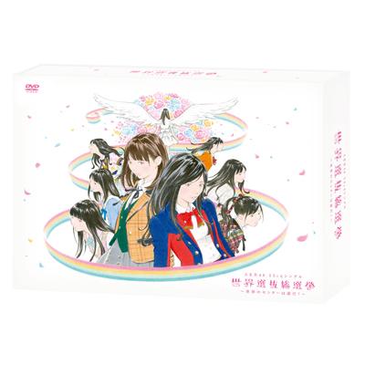 AKB48 53rdシングル 世界選抜総選挙 ~世界のセンターは誰だ?~【DVD4枚組】