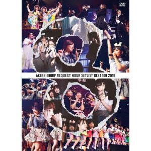 AKB48グループリクエストアワー セットリストベスト100 2019【DVD5枚組】