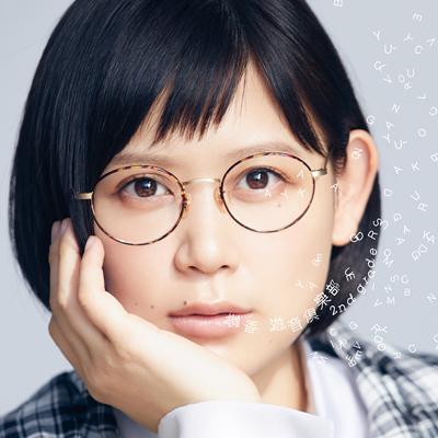 遊音倶楽部~2nd grade~【AL+DVD】