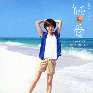 NHK連続テレビ小説「純と愛」オリジナル・サウンドトラック(仮)