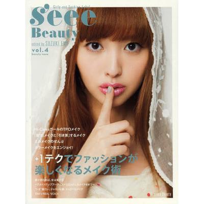 s'eee Beauty vol.4 +1テク メイクでファッションが楽しくなるメイク術