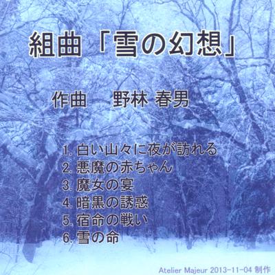 組曲 「雪の幻想」