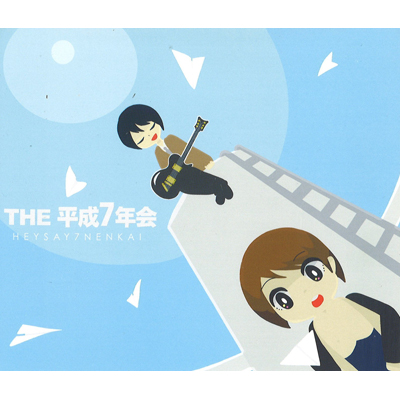 THE 平成7年会オムニバス