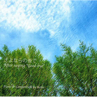 さよならの後で(CD)