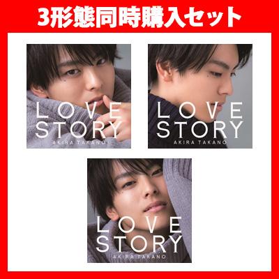 LOVE STORY 3形態同時購入セット