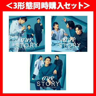 OUR STORY 3形態同時購入セット