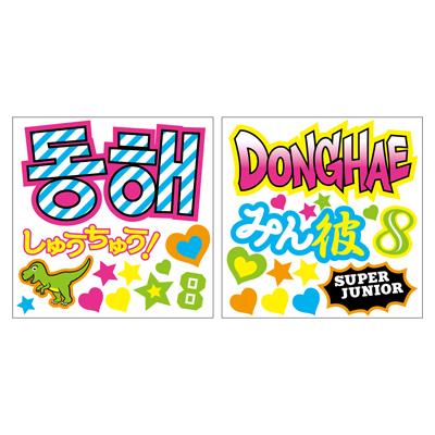 ウチワ(デコレーションステッカー付/DONGHAE)