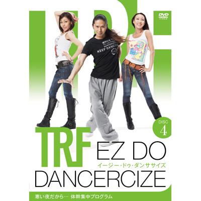 TRF イージー・ドゥ・ダンササイズ DISC4