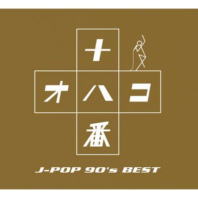 OHAKO~J-POP'90s BEST~