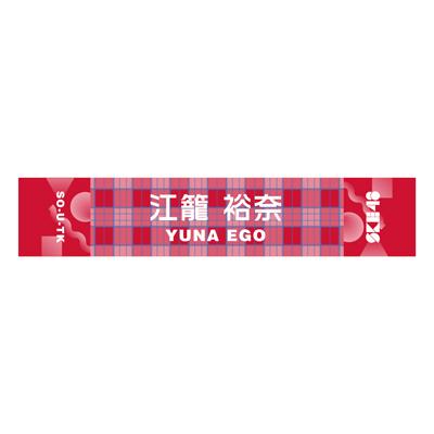 17江籠裕奈 メンバー別マフラータオル