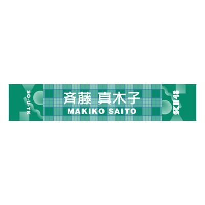 37斉藤真木子 メンバー別マフラータオル
