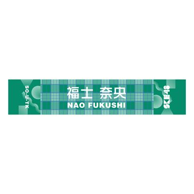 47福士奈央 メンバー別マフラータオル