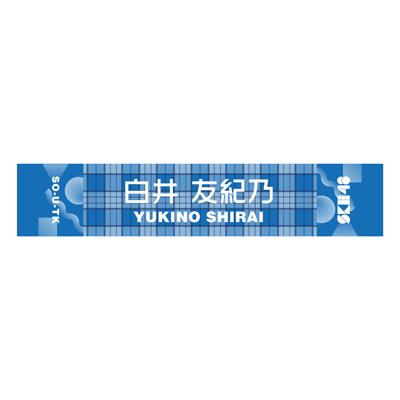 57白井友紀乃 メンバー別マフラータオル