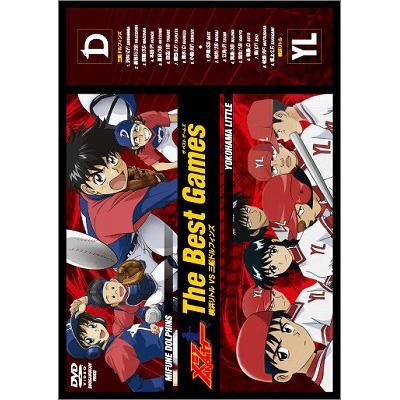 「メジャー」The Best Games 横浜リトルvs三船ドルフィンズ
