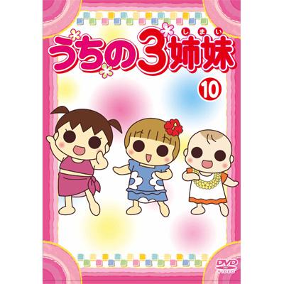 うちの3姉妹 10