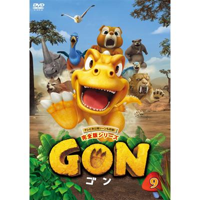 GON-ゴン- 9