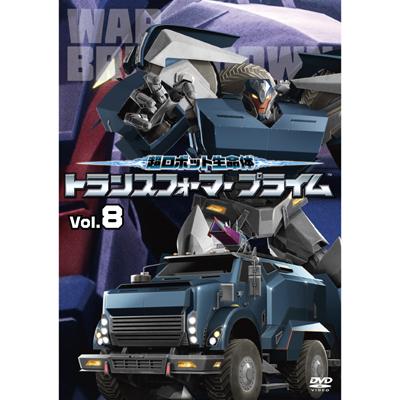超ロボット生命体 トランスフォーマープライム Vol.8