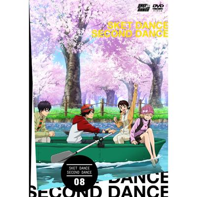 SKET DANCE -セカンド・ダンス- 08