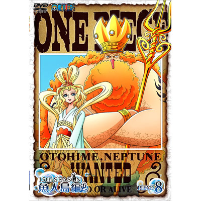 ONE PIECE ワンピース 15thシーズン 魚人島編 piece.8