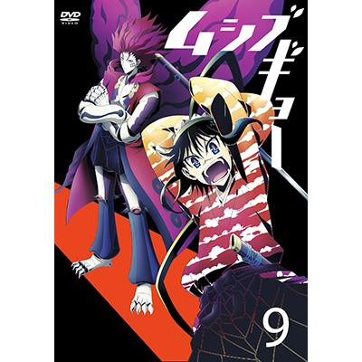 ムシブギョー 9【DVD】