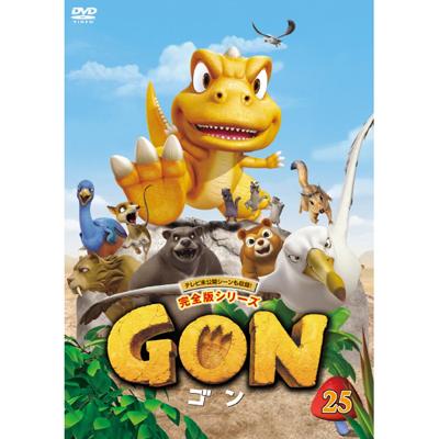 GON-ゴン- 25