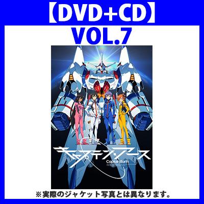 キャプテン・アース VOL.7 初回生産限定版【DVD+CD】