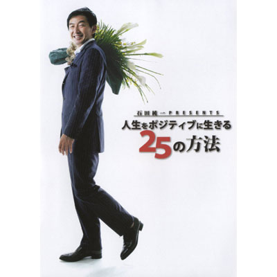 石田純一 Presents 人生をポジティブに生きる25の方法