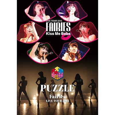 フェアリーズ LIVE TOUR 2015 - Kiss Me Babe -/- PUZZLE -(2枚組DVD)