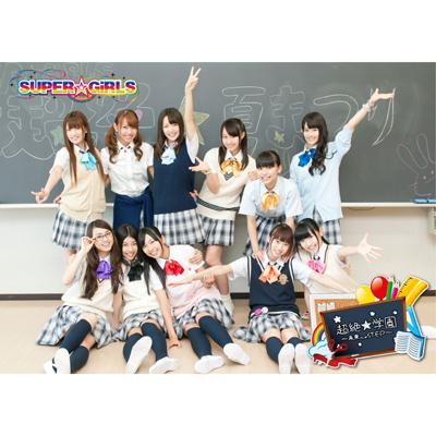 オリジナルムービー「超絶☆学園~未来へのSTEP~」