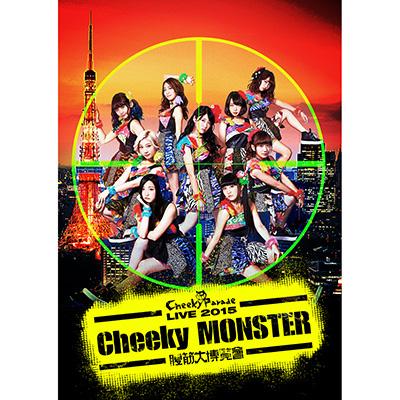 Cheeky Parade LIVE 2015 「Cheeky MONSTER~腹筋大博覧會~」【DVD】