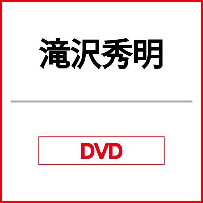 新春 滝沢革命